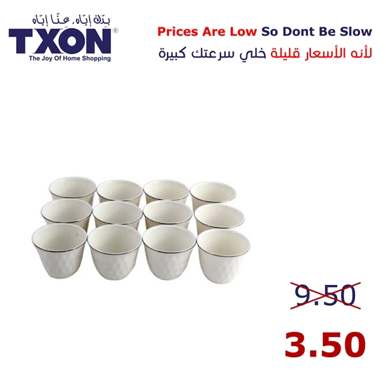 صورة 12-Piece White Arabic Coffee Cups