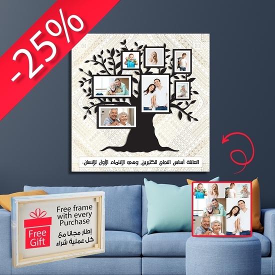 Picture of 20-1055 ( 100 cm X 100 cm )  إجعل من ذكرياتك أجمل قطعة فنية. أو تألق بهدية خاصة و مميزة