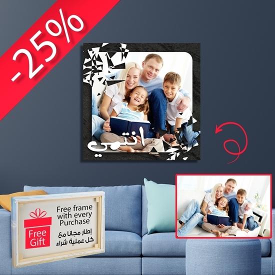 Picture of 210-1130 ( 25 cm X 25 cm )  إجعل من ذكرياتك أجمل قطعة فنية. أو تألق بهدية خاصة و مميزة